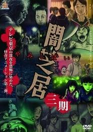 مسلسل Yamishibai: Japanese Ghost Stories: موسم 3