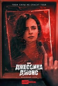 Marvel - Jessica ..