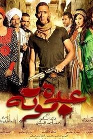 Poster Abdu Mouta 2012