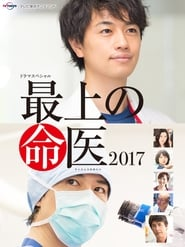 The Best Skilled Surgeon 2017 (2017)