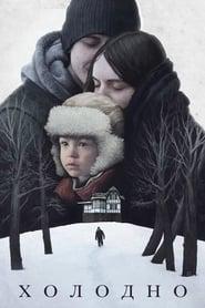 Холодно (2020) Cda Zalukaj Online