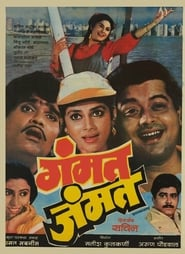 Gammat Jammat 1987 Movie AMZN WebRip Marathi 400mb 480p 1.2GB 720p 2GB 1080p