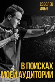 Илья Соболев: В поисках моей аудитории 2020