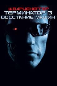 Смотреть Терминатор 3: Восстание машин