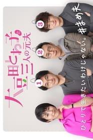 大豆田とわ子と三人の元夫 2021