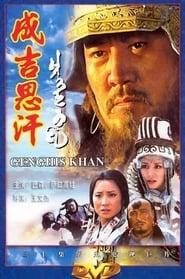 Genghis Khan 2004