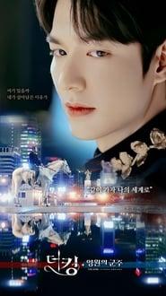 The King: Eternal Monarch (2020)