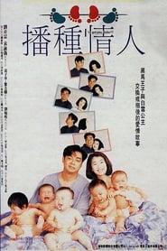 播種情人 1994