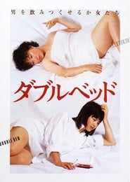 'Double Bed (1983)