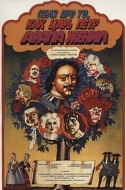 Tale About Czar Pyotr Arranging Arap's Wedding (1976)