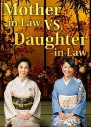 مترجم أونلاين وتحميل كامل Mother-in-Law VS. Daughter-in-Law مشاهدة مسلسل
