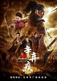 Fighting For The Motherland 1162 poster