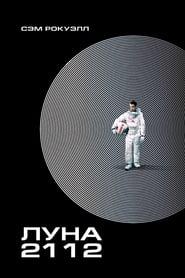 Смотреть Луна 2112