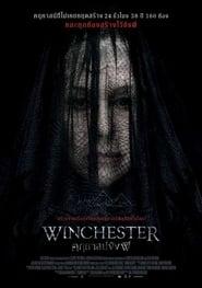 ดูหนัง Winchester (2018) คฤหาสน์ขังผี