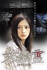 Haunted Theater (2014)