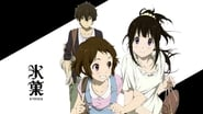 Hyouka en streaming