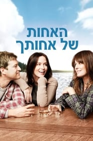 Your Sister's Sister - A comedy about doing the right thing with the wrong person. - Azwaad Movie Database