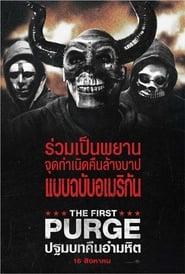 ดูหนัง The First Purge (2018) ปฐมบทคืนอำมหิต