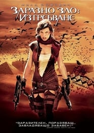 Заразно зло: Изтребване (2007)