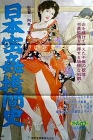 Nihon mitsukan gômonshi 1979
