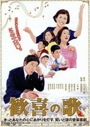 歓喜の歌 2008