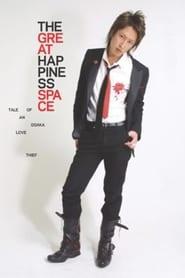 The Great Happiness Space: Tale of an Osaka Love Thief (2006) Zalukaj Online Cały Film Lektor PL