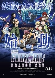 Watch Fairy Tail: Dragon Cry Full HD Movie Online