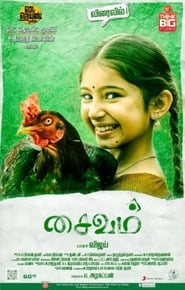 Pakk Pakk Pappaa – Saivam 2014 WebRip South Movie Hindi Dubbed 300mb 480p 900mb 720p 2.5GB 4GB 1080p
