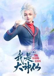 Wo Shi Da Shenxian