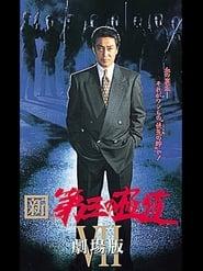 新・第三の極道VII 劇場版 1998