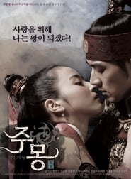 Jumong Season 1 Episode 7
