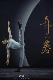 舞上春:中国歌剧舞剧院舞剧团业务考核展示