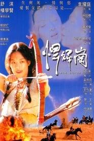 Iron Sister (1996)