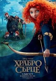 Храбро сърце (2012)