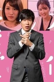 مشاهدة مسلسل Furin Shokudou مترجم أون لاين بجودة عالية
