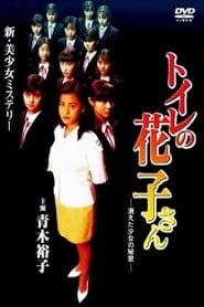 トイレの花子さん 消えた少女の秘密 1997