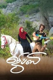 Gypsy (2020)