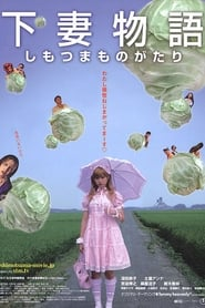 Kamikaze Girls (2004) สาวเฮี้ยวเพี้ยวแสบ (เสียงไทย)