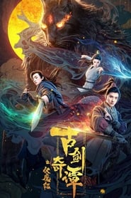 Swords of Legends: Fu Mo Ji poster