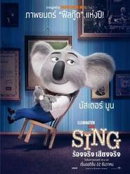 ดูหนัง Sing (2016) ร้องจริง เสียงจริง