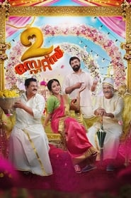 2 States Malayalam Movie