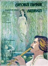 Лісова пісня. Мавка (1980)