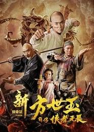 Fong Sai-yuk: The Beginning (2020)