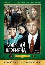 The Long Recess (1972)