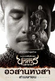 King Naresuan 6 ตํานานสมเด็จพระนเรศวรมหาราช ภาค ๖ : อวสานหงสา