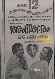 Angeekaaram 1977