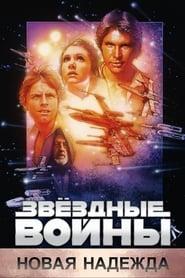 Смотреть Звёздные войны: Эпизод 4 - Новая надежда