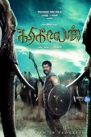 Watch Karikalan Online Free Movies ID
