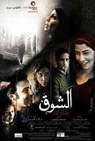 مشاهدة فلم الشوق