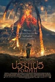 ดูหนัง Pompeii (2014) ไฟนรกถล่มปอมเปอี